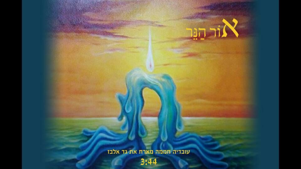 אור הנר - גד אלבז ועובדיה חממה שרים הרב קוק 9