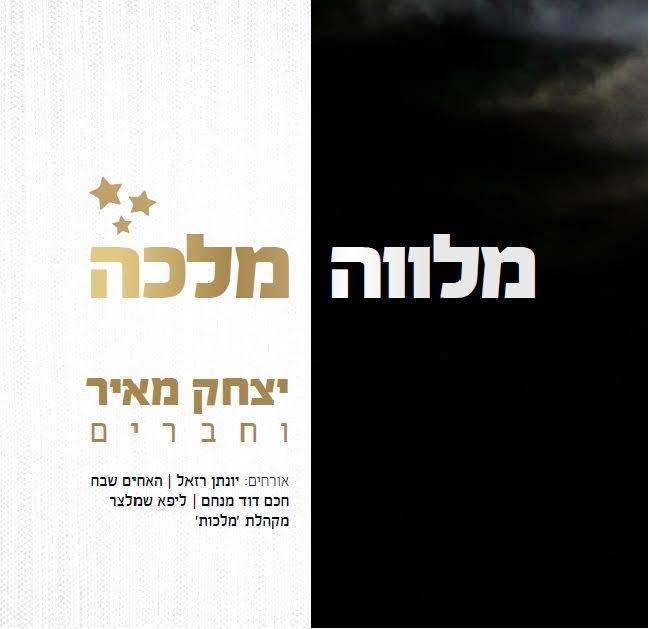 אלבום חדש ליצחק מאיר - מלווה מלכה 5