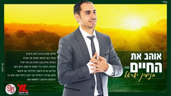 בנימין ישראל אוהב את