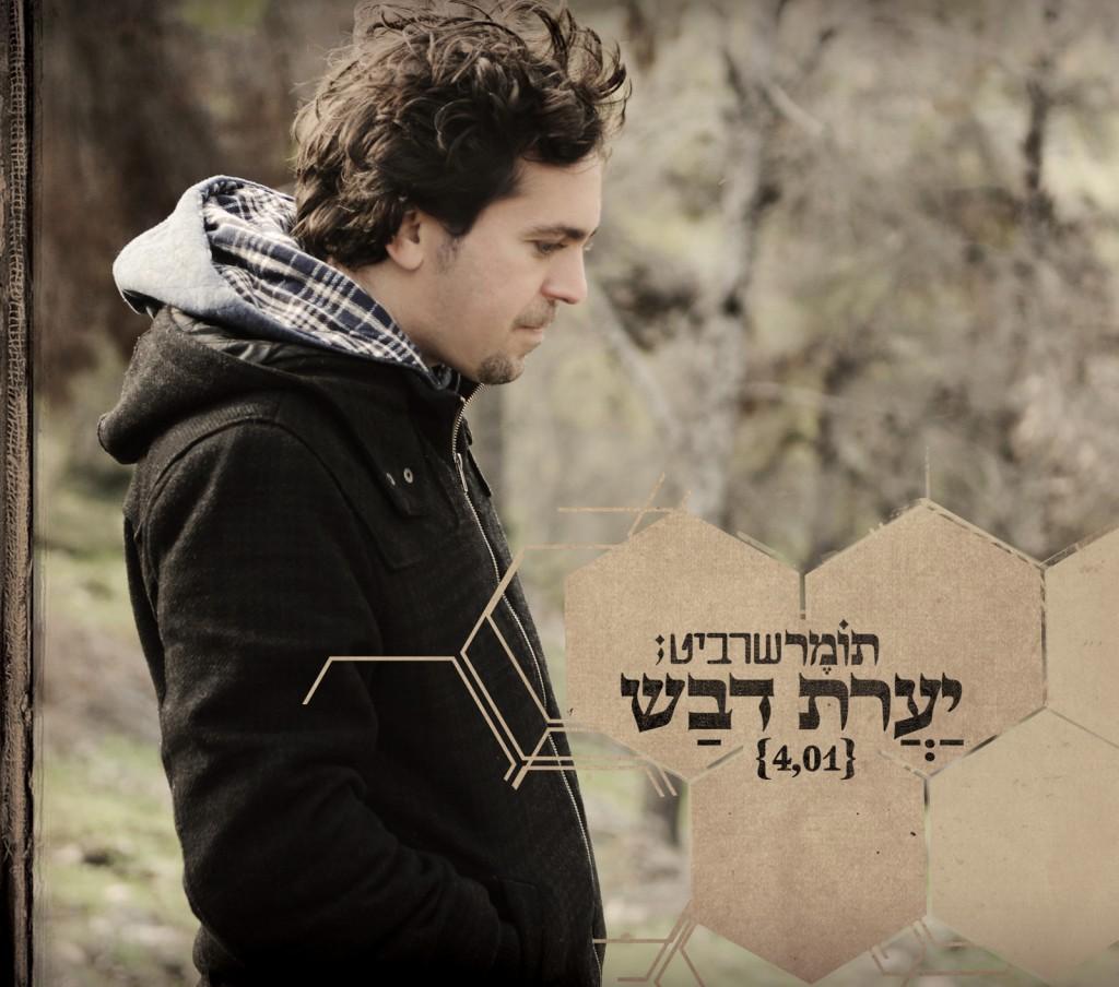 תומר שרביט בסינגל נוסף מאלבום הפיוטים שלו - יערת דבש 3
