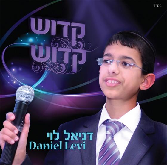 דניאל לוי בואי בשלום
