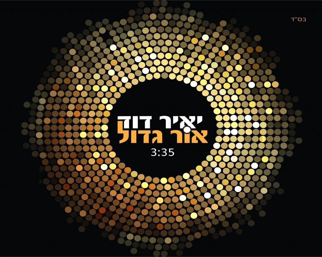 """יאיר דוד מפיץ """"אור גדול"""" בסינגל הביכורים 10"""