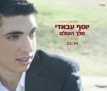 """יוסף עבאדי בסינגל ביכורים – """"מלך העולם"""""""