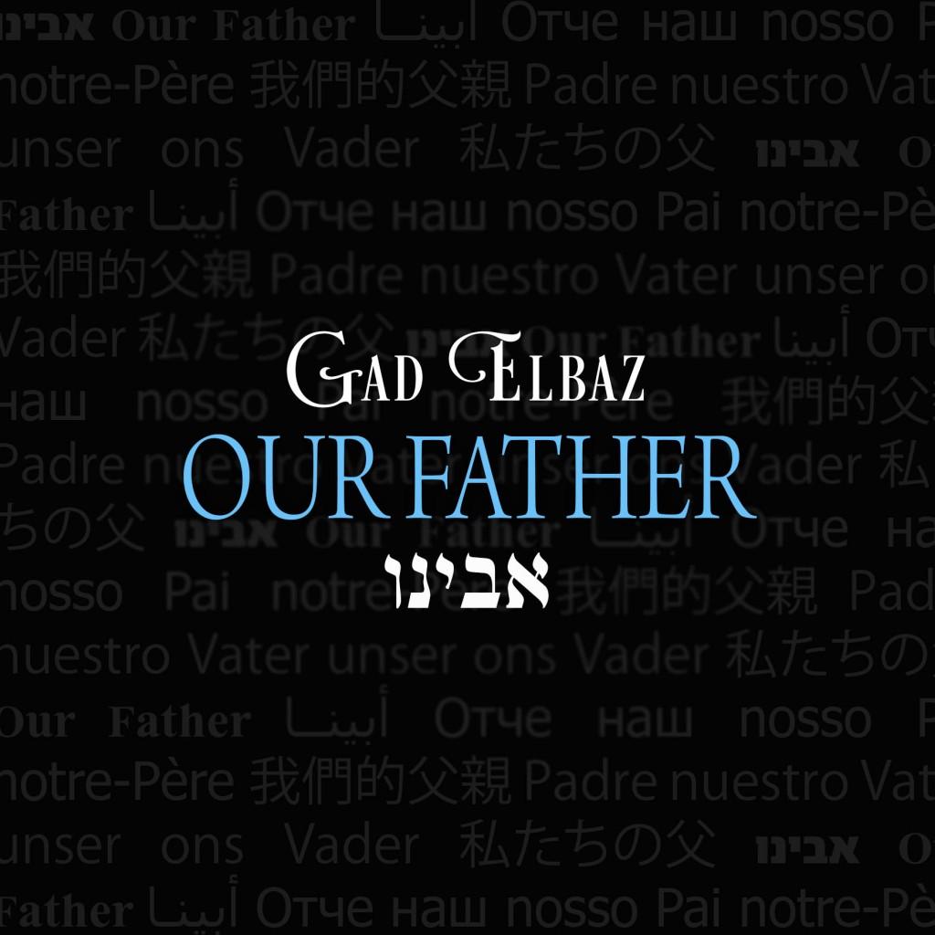 גד אלבז בסינגל קליפ חדש - אבינו 7
