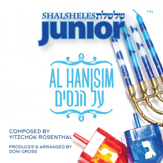 Shalsheles Junior Al Hanissim Single
