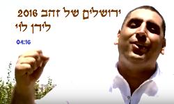 לירן לוי שר ירושלים של זהב 9