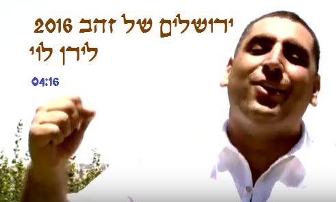 ירושלים של זהב 2016 - לירן לוי
