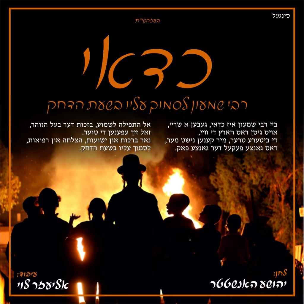 """סינגל חדש ליהושע האנשטטר: """"כדאי הוא ר' שמעון"""" 2"""