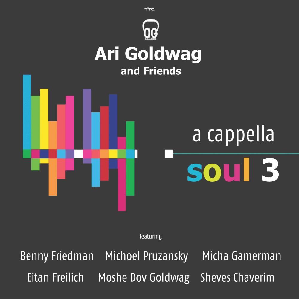 """האזינו: מיכה גמרמן בביצוע וואקלי ל""""רק שמחה"""" 3"""