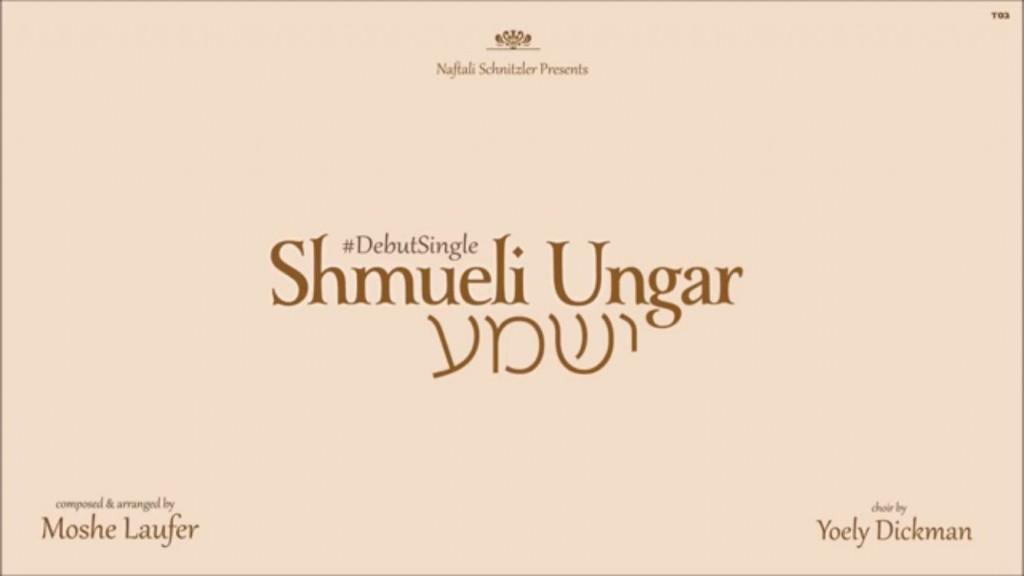"""עוצמה שטרם נשמעה: שמילי אונגר מארה""""ב משחרר סינגל בכורה 2"""