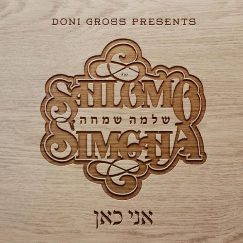 Shlomo Simcha - Ani Kaan Final Cover 2