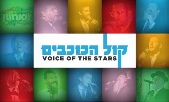 """""""קול הכוכבים"""" - אלבום הדואטים של צבי זילברשטיין 2"""