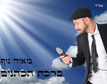 הזמר מאור נוף בביצוע מרגש: ברכת הכהנים 10