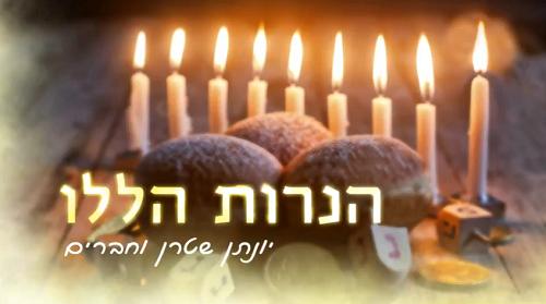 יונתן שטרן וחברים שרים בוואקלי  - 'הנרות הללו' 2