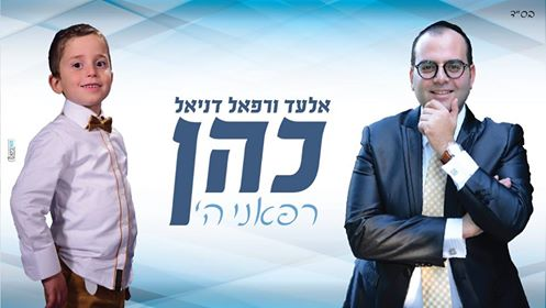 אלעד ורפאל דניאל כהן בדואט מרגש - רפאני ה' 1