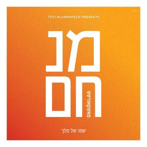 אלבום הביכורים של מנחם מושקוביץ: ״שמו של מלך״ 9