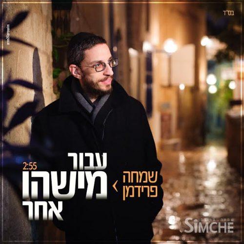 שמחה פרידמן בסינגל ישראלי-חסידי חדש 1