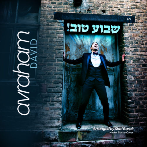 'שבוע טוב' – אברהם דוד בביצוע מדהים לאחד מהלהיטים הגדולים 5