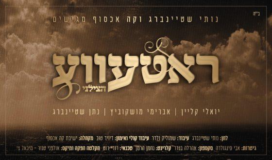 יואלי קליין ואברימי מושקוביץ בדואט מרגש - 'ראטעווע' 1