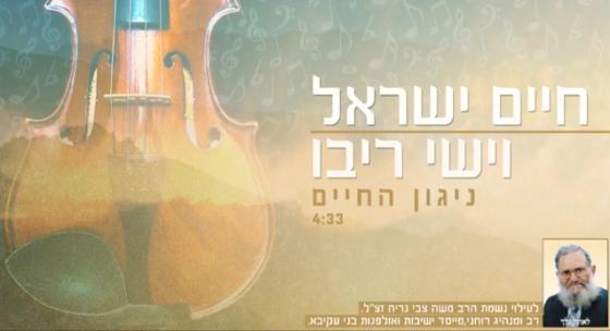 """חיים ישראל וישי ריבו שרים לזכרו של הרב נריה זצ""""ל - ניגון החיים 1"""