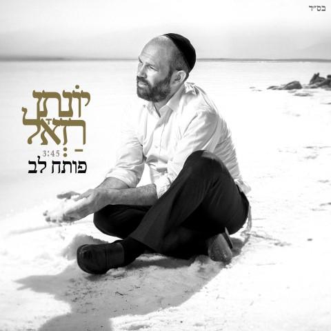 יונתן רזאל - פותח לב - אלבום 2017