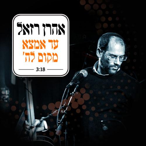 """לרגל יום ירושלים: קליפ חדש של אהרן רזאל - """"עד אמצא מקום"""" 1"""