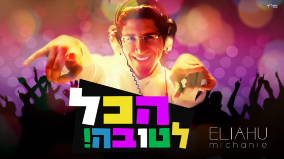 הזמר הברזילאי אליהו משענייה בסינגל חדש - 'הכל לטובה' 1