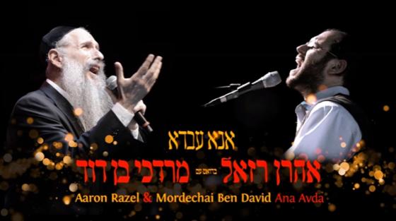 """אהרן רזאל ומב""""ד בדואט מתוך האלבום החדש של אהרן רזאל 1"""