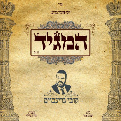 """ה""""המגיד"""" - סינגל בכורה לזמר קובי גרינבוים 1"""