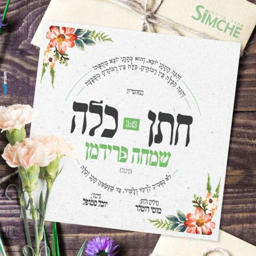 """שמחה פרידמן בלהיט חתונות חדש – """"חתן כלה"""" 1"""