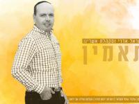 """ישראל אדרי """"מאמין"""" עם מקהלת אשרינו • האזינו"""