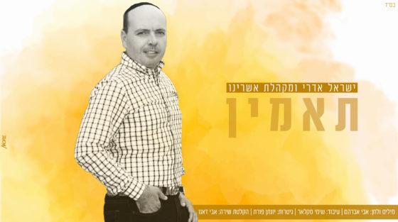 """ישראל אדרי """"מאמין"""" עם מקהלת אשרינו • האזינו 1"""
