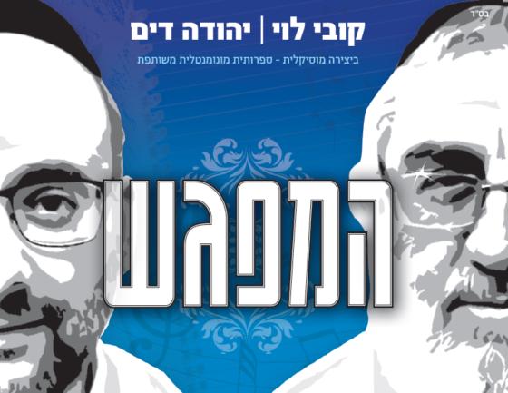 יהודה דים - המפגש