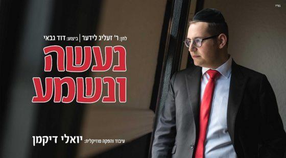 """דוד גבאי בלהיט חדש: """"נעשה ונשמע"""" 1"""