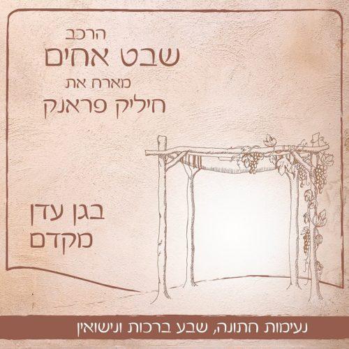'שבט אחים' באלבום חדש: בגן עדן מקדם 1