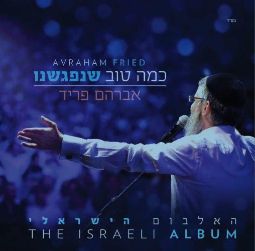 """אלבום חדש לאברהם פריד: """"האלבום הישראלי"""" - כמה טוב שנפגשנו 10"""