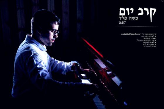 """משה פלד בסינגל בכורה: """"קרב יום"""" 1"""