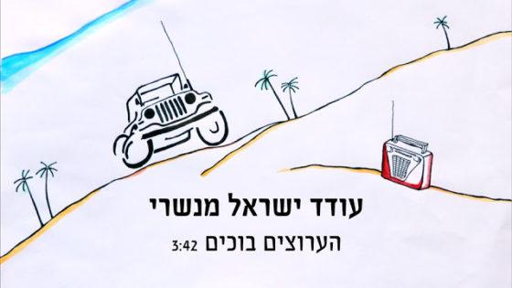 עודד ישראל מנשרי - הערוצים בוכים 1