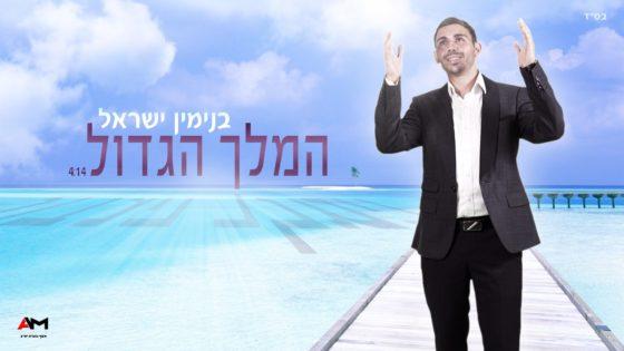 """בנימין ישראל בסינגל חדש ומחזק: """"המלך הגדול"""" 1"""