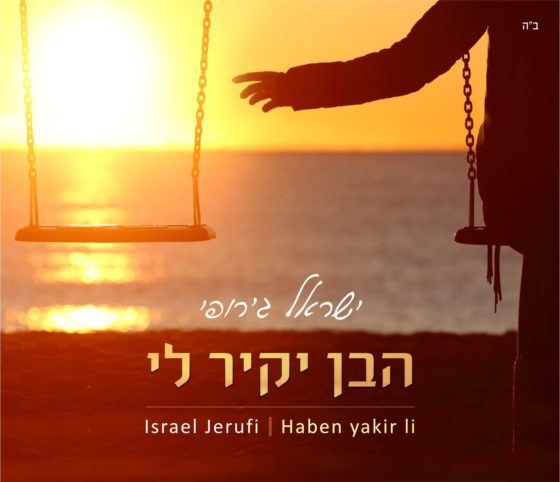 """מרגש: ישראל ג'רופי בסינגל בכורה - """"הבן יקיר לי"""" 7"""