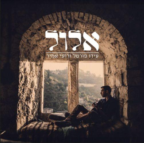 """סופסוף אלבום: """"אלול"""" - האלבום פיוטי הסליחות של עידו פורטל ורועי אמיר 1"""
