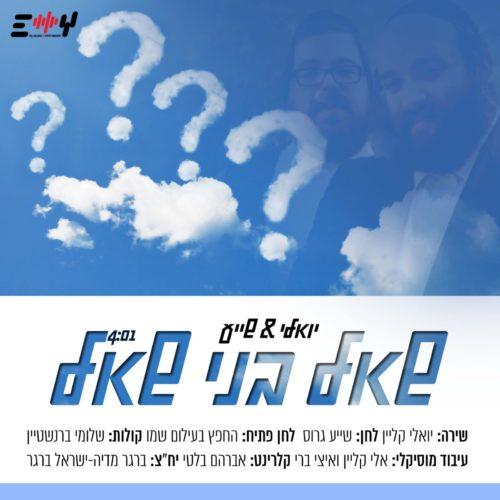 שייע גרוס ויואלי קליין מציגים: ״שאל בני שאל״ 1