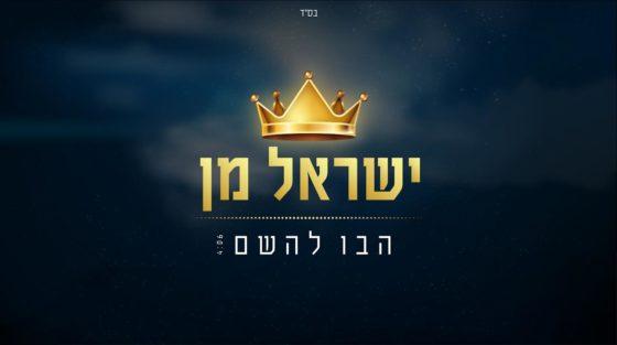 """הלחין, ביצע ועיבד: ישראל מן שר – """"הבו להשם"""" 1"""