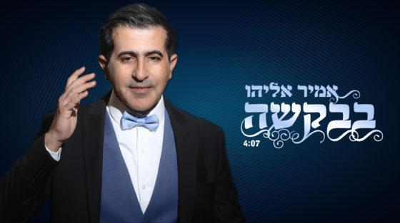 """הזמר אמיר אליהו בסינגל חדש: """"בבקשה"""" 1"""