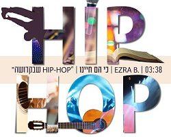 """הראפר עזרא B בסינגל בכורה: """"כי הם חיינו"""""""