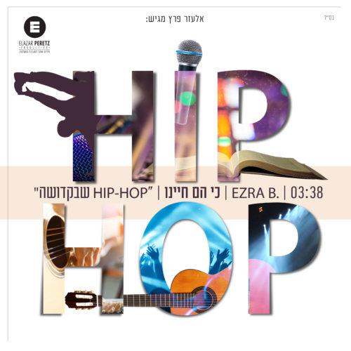"""הראפר עזרא B בסינגל בכורה: """"כי הם חיינו"""" 1"""
