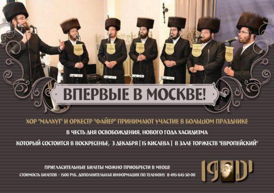 """מוסקבה: נשלמות ההכנות לחגיגה המרכזית לכבוד """"חג הגאולה"""" 5"""