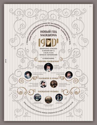 """מוסקבה: נשלמות ההכנות לחגיגה המרכזית לכבוד """"חג הגאולה"""" 4"""