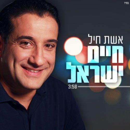 """האזינו: חיים ישראל בסינגל חדש - """"אשת חייל"""" 1"""