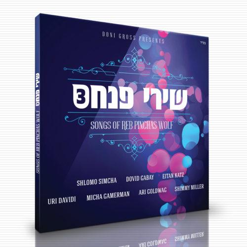 'שירי פנחס 3' : שימי מילר שר 'אלף בית' 1